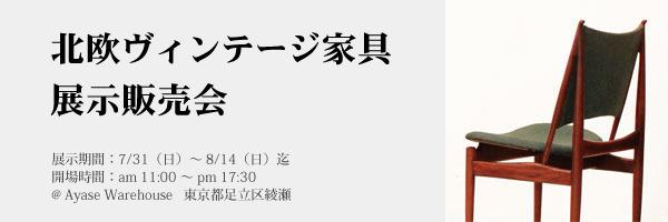 展示販売会-02.jpg