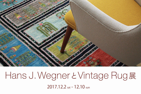 hans-j-wegnerとvintage-rug展-016.jpg