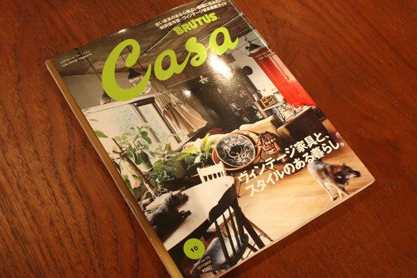 Casa-Brutus-Vintage特集-01.jpg