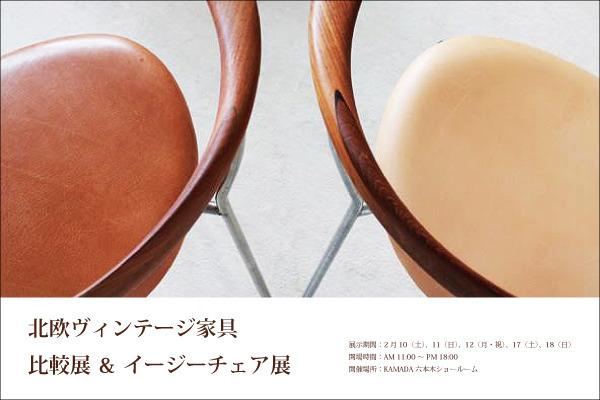 Comparative  &  Easy Chair  Exhibition (3).jpg
