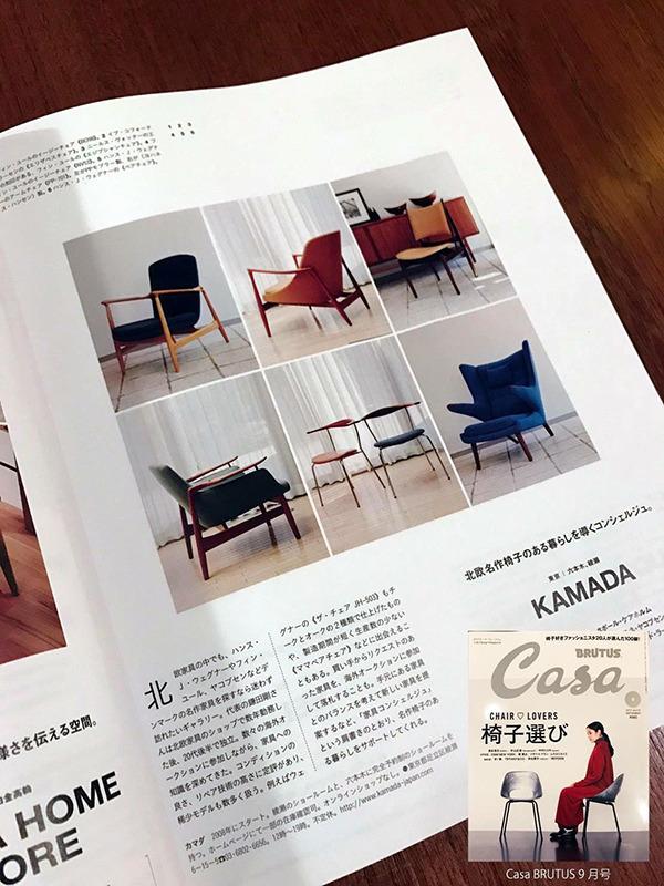 掲載雑誌 北欧家具 専門店 KAMADA.jpg