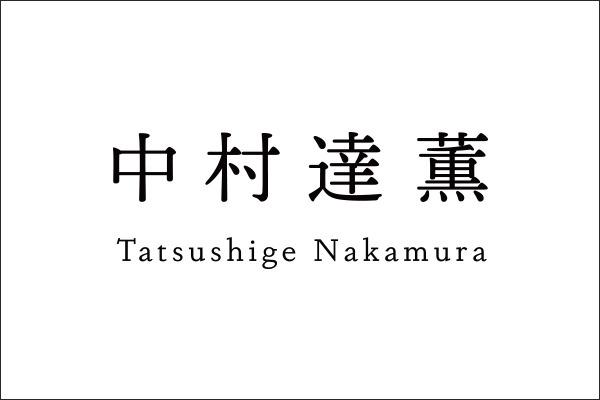 Nakamura_logo600.jpg