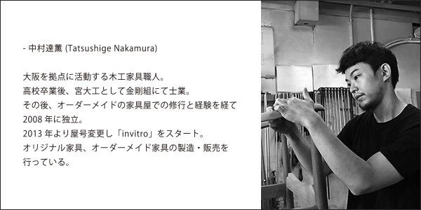 nakamura_p003.jpg